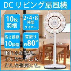 リビング扇風機 DC 静音 10枚羽根 静か コアンダエア 30cm羽根 首振り約80° 眠れる超微風 やさしい風 DCモーター扇風機 TWINBIRD ツインバード EF-DJ68W|imarketweb