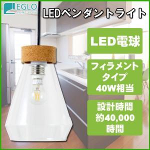 LED 電球 ペンダントライト おしゃれ インテリア ブリックハム 電球色 LED電球付 E26 ヨーロッパ生まれ おしゃれ照明 EGLO EGP-BHC-Wワイド|imarketweb