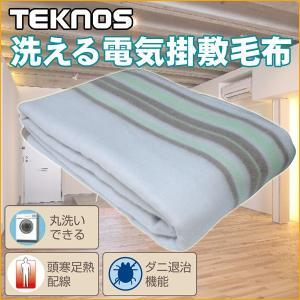 送料無料 掛け敷き毛布 190×130cm ダブルサイズ相当 洗える 掛け毛布 敷毛布 電気毛布 TEKNOS EM-706M
