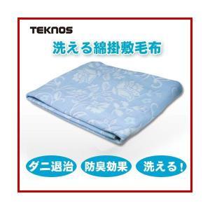 洗える綿掛敷毛布 綿 電気毛布 ダニ退治機能付 TEKNOS EM-733 暖房|imarketweb