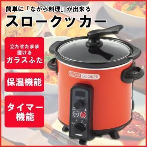 スロークッカー ぜっぴん亭 タイマー付 直火対応陶器なべ 煮込み料理もおまかせ かんたん時短調理 EP-4728OR 送料無料