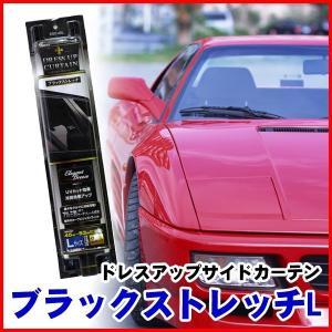 ドレスアップ サイドカーテン ブラックストレッチL REMIX レミックス ESC-46L 軽自動車〜ミニバンまで幅広く対応