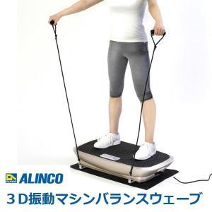 3D 振動マシン バランスウェーブ エクササイズ アルインコ ALINCO FAV3017|imarketweb