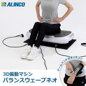 3D振動マシン アルインコ ALINCO バランスウェーブ ネオ FAV3117W エクササイズバンド 専用保護マット付き|imarketweb