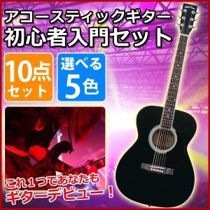アコースティックギター エントリーセット SepiaCrue セピアクルー FG-10 EntrySET 初心者 入門セット 10点 おまけクロス付 代引不可 送料無料 imarketweb