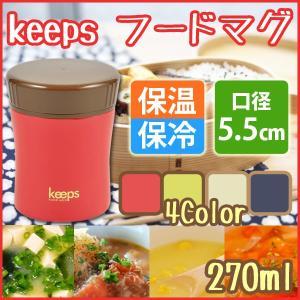 マグ 保温 保冷 お弁当 スープ 蓋つき おしゃれ かわいい キープス フードマグ 270ml パール金属 HB-33 ネイビー クリーム レッド イエロー|imarketweb