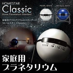 ホームスタークラッシック セガトイズ homec...の商品画像