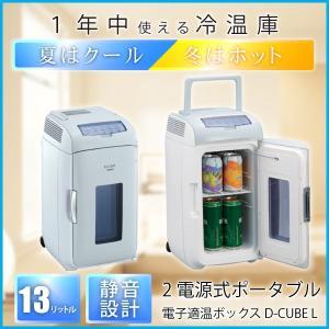2電源式ポータブル電子適温ボックス D-CUBE L 13L TWINBIRD HR-DB07GYグレー 送料無料|imarketweb