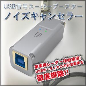 USB信号スーパーブースター ノイズキャンセラー Aタイプ USBノイズフィルター iFI-Audio iPurifier2(A)代引不可 送料無料|imarketweb