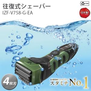 電動シェーバー 4枚刃 イズミ 往復式 A-DRIVEシリーズ 日本製 電気シェーバー 髭剃り メン...