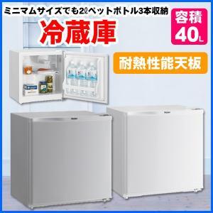 1ドア冷蔵庫 1人暮らし用 Haier ハイアール JR-N40G-W JR-N40G-H ホワイト グレー 40L 小型冷蔵庫 直冷式 送料無料|imarketweb