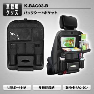 バックシートポケット USBポート付き 多機能 収納 簡単取付 車載用 整理 スッキリ 折りたたみ式...
