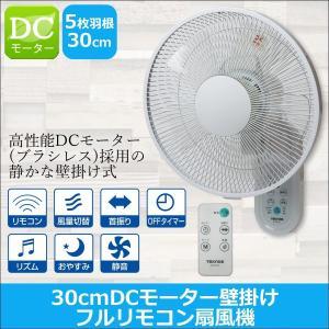 壁掛け扇風機 DCモーター 静音 静か ファン 30cm 5枚羽根 リモコン タイマー付 シンプル  TEKNOS リズム おやすみ KI-DC335 imarketweb