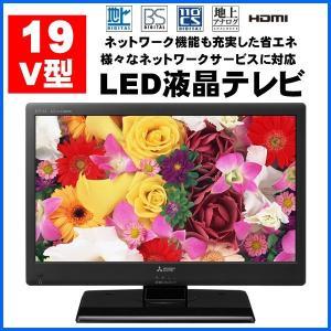 液晶テレビ 19V LED液晶テレビ 三菱 LCD-19LB7 LED ネットワーク機能 省エネ 送料無料|imarketweb