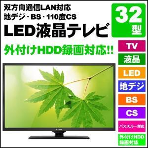 液晶テレビ 薄型 LED COBY LEDDTV3265J 32V型 32インチ 地デジ BSデジタル 110度CSデジタル 3波対応 録画対応 省エネ 送料無料