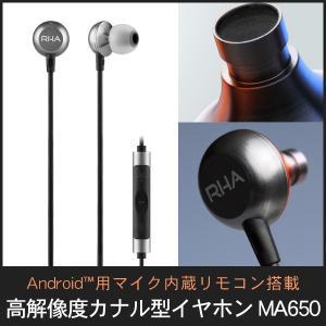 カナル型イヤホン RHA MA650 国内正規品3年保証 マイク内蔵 高音質 イヤフォン|imarketweb