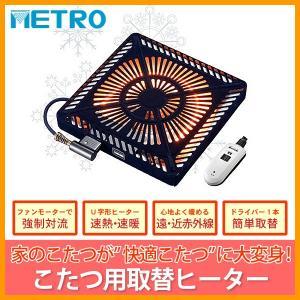 こたつ用取替えヒーター 簡単取付 赤外線 メトロ電気工業 MHU-601E-K|imarketweb
