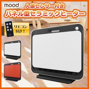 セラミックヒーター パネルヒーター 人感センサー付き 1200W mood ムード MOD-CH1405 WH ホワイト 電気ヒーター  送料無料