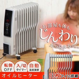 オイルヒーター 11枚フィン デジタル表示 室温設定 エコモード チャイルドロック機能 クリーンな空気 あったか 暖房 おしゃれ imarketweb