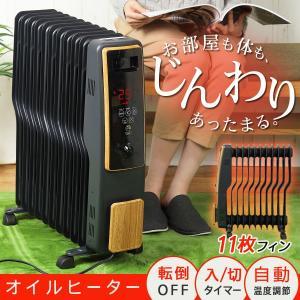 オイルヒーター 11枚フィン デジタル表示 木目調 室温設定 エコモード チャイルドロック機能 クリーンな空気 あったか 暖房 おしゃれ imarketweb