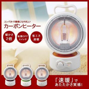 遠赤外線カーボンヒーター 暖かさ2倍で 電気代 半分! Piante(ピアンテ) 電気暖房 電気ヒーター PCH-S300U-O バーントオレンジ|imarketweb