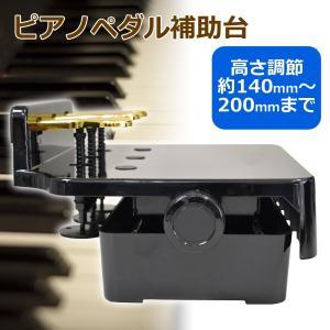 ピアノペダル補助台 グランドピアノ アップライトピアノ 電子ピアノ 高さ調整可能 KC PH-D imarketweb