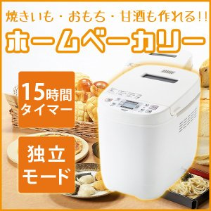ホームベーカリー 1斤 1.5斤 こね 発酵 焼き もち 甘酒 焼きいも 独立モード搭載  餅つき機 ツインバード TWINBIRD PY-E635W|imarketweb