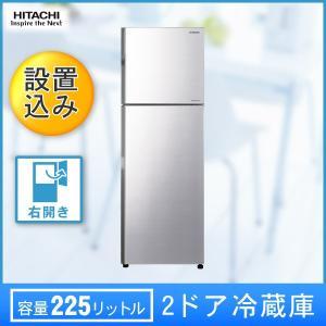 2ドア冷蔵庫 225L 右開き R-23HA-Sメタリックシルバー 代引不可 送料無料 【設置費込】|imarketweb