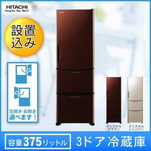 冷蔵庫 左開き右開き R-S3800HV クリスタルシャンパン クリスタルブラウン 代引不可 送料無料 【設置費込】|imarketweb