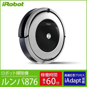 ルンバ876 iRobot お掃除ロボット 床用ロボットクリーナー ロボット掃除機 800シリーズ Roomba 国内正規品 R876060 送料無料