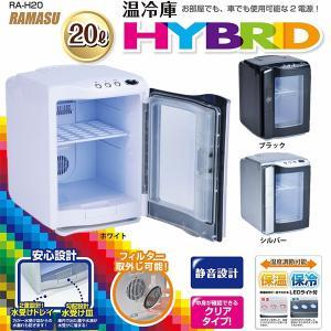 【送料無料】ポータブル温冷庫 RAMASU RA-H20 ホワイト ブラック シルバー 20L 保温 保冷 冷温庫  送料無料|imarketweb