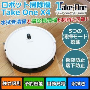 ロボット掃除機 水拭き 乾拭き 同時 薄型 強力吸引 パワフル ペットの毛 ロボットクリーナー お掃除ロボット 床拭き TakeOne 掃除機 Take-One X4|imarketweb