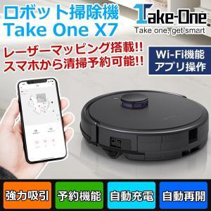 ロボット掃除機 ロボットクリーナー マッピング お掃除ロボット スマホ 強力吸引 パワフル Wi-Fi接続 床掃除 アプリ対応 Take-One テイクワンテクノロジー X7|imarketweb
