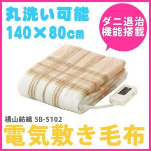 電気毛布 140×80cm シングルサイズ 洗濯できる 丸洗い ダニ退治 椙山紡織 SUGIYAMA SB-S102 電気敷き毛布|imarketweb