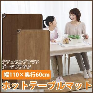 ホットテーブルマット 杉山紡織 SB-TM110 ナチュラルブラウン ダークブラウン|imarketweb