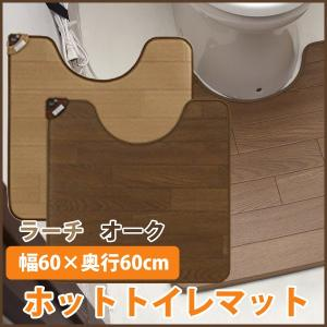 ホットトイレマット 杉山紡織 SB-TM70 ラーチ オーク|imarketweb