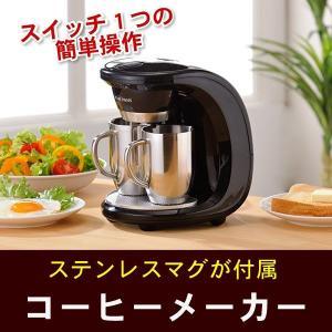 HOME SWAN コーヒーメーカー2カップ ステンレスマグ 新津興器 SCS-30 300ml 珈琲 2杯 フィルター おしゃれ|imarketweb