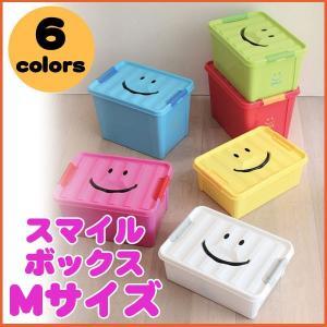 収納 かわいい スマイルボックス Mサイズ フタ付き 収納ボックス 収納BOX プラスチック おもちゃ箱 子ども 後片付け SPICE SFPT1520|imarketweb