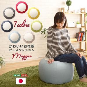 かわいいお花型ビーズクッション 【Maggie-マギー】 お部屋に合わせて選べる7色 代引不可 同梱不可|imarketweb
