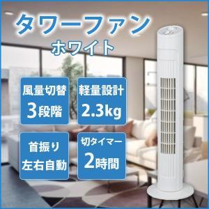タワー型 扇風機 タワーファン リビング扇風機 フィルター付き SKジャパン  ホワイト SKJ-KT33TF-W imarketweb