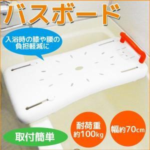 バスボード 浴槽ボード 耐荷重100kg 入浴補助用品 入浴 介護 介助 浴槽ボード 移乗台 浴用品 バス用品 SunRuck SR-BC016|imarketweb