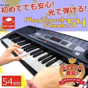 電子キーボード SunRuck PlayTouchFlash54 発光キー 電子ピアノ 54鍵盤 SR-DP01 ブラック 初心者 入門用としても 送料無料|imarketweb