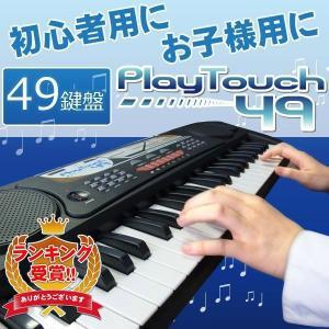 電子キーボード 電子ピアノ 49鍵盤 SunRuck サンルック PlayTouch49 楽器 SR-DP02 ブラック 初心者 入門用にも|imarketweb
