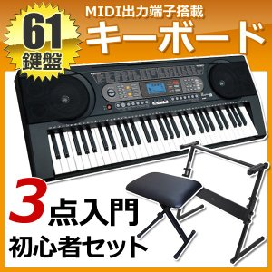 キーボード 入門セット 61鍵盤 キーボード本体・スタンド・チェアの3点セット SunRuck 届いてすぐに使える 初心者セットAfterPoint imarketweb