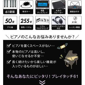 電子キーボード 61鍵盤 電子ピアノ 初心者 PlayTouchFlash61 発光キー 光る鍵盤 入門用としても SunruckSR-DP04|imarketweb|03