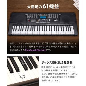 電子キーボード 61鍵盤 電子ピアノ 初心者 PlayTouchFlash61 発光キー 光る鍵盤 入門用としても SunruckSR-DP04|imarketweb|07