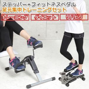 Sunruck 足元集中トレーニングセット 自宅で出来る有酸素運動 スコアモニター付きステッパー 座ってペダル運動 フィットネスペダル imarketweb