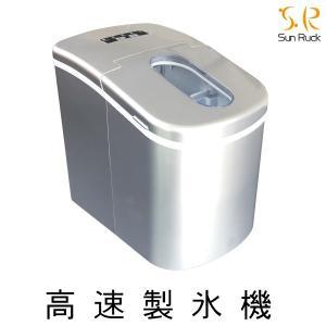 製氷機 家庭用 小型 最短6分 高速製氷 自動製氷機 Sunruck サンルック SR-HIM01-SV|imarketweb