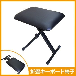 キーボード椅子 折り畳みチェア キーボードベンチ ピアノ椅子 SunRuck SR-KST01 ブラック|imarketweb