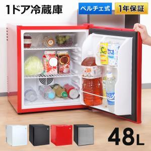 冷蔵庫 1ドア 一人暮らし用 1ドア 48リットル 小型 右開き 小型 静音 ペルチェ方式 SunRuck 冷庫さん ホワイト ブラック スカーレッド 送料無料|imarketweb
